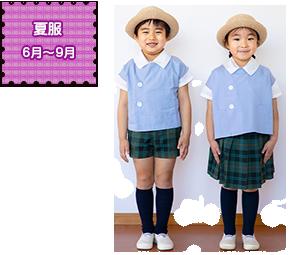 夏服 6月〜9月